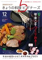 NHK きょうの料理 ビギナーズ  2016年12月号