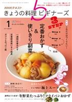 NHK きょうの料理 ビギナーズ  2017年1月号