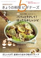 NHK きょうの料理 ビギナーズ  2017年2月号