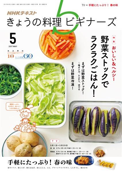 NHK きょうの料理 ビギナーズ  2017年5月号