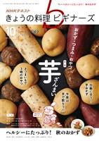 NHK きょうの料理 ビギナーズ  2017年10月号
