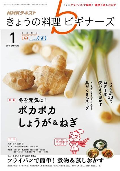 NHK きょうの料理 ビギナーズ  2018年1月号