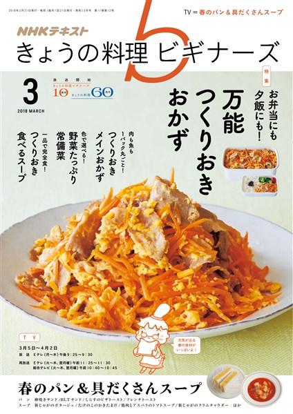 NHK きょうの料理 ビギナーズ  2018年3月号