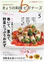 NHK きょうの料理 ビギナーズ  2018年5月号