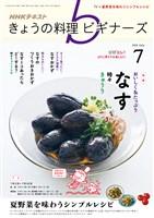 NHK きょうの料理 ビギナーズ  2018年7月号