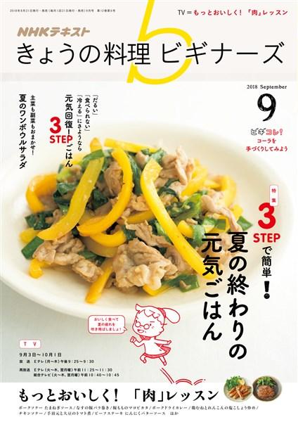NHK きょうの料理 ビギナーズ 20...