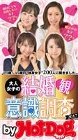 by Hot-Dog PRESS 大人女子の結婚観意識調査 2017年2/17号