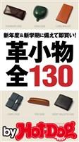 by Hot-Dog PRESS 革小物全130  2017年2/24号