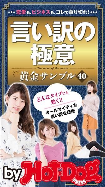 by Hot-Dog PRESS 黄金サンプル40 2017年4/28号