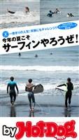 by Hot-Dog PRESS 大人のホビー第2弾! 2017年6/9号