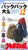 by Hot-Dog PRESS バックパック大全2017夏 2017年6/23号