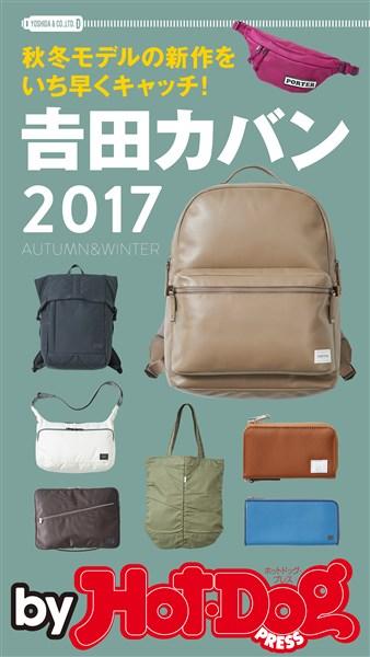 by Hot-Dog PRESS 吉田カバン 2017年9/22号