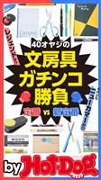 by Hot-Dog PRESS 40オヤジの文房具ガチンコ勝負 2017年10/6号