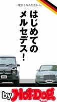 by Hot-Dog PRESS はじめてのメルセデス! 2017年12/8号