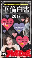 by Hot-Dog PRESS 不倫白書2017 2017年12/22号