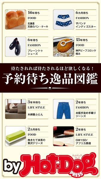by Hot-Dog PRESS 予約待ち逸品図鑑 2018年1/19号