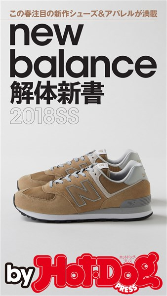 by Hot-Dog PRESS balance解体新書2018SS 2018年2/16号