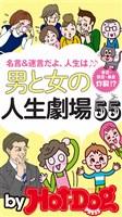 by Hot-Dog PRESS 男と女の人生劇場55 2018年2/23号