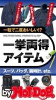 by Hot-Dog PRESS 一挙両得アイテム 2018年3/9号