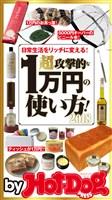 by Hot-Dog PRESS 超攻撃的な1万円の使い方! 2018年4/27号