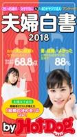 by Hot-Dog PRESS 25~45歳の既婚女子119人&既婚40オヤジ118人アンケート! 2018年6/1号