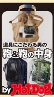 by Hot-Dog PRESS 道具にこだわる男の鞄&鞄の中身 2018年6/8号