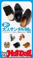 by Hot-Dog PRESS 夏の大人サンダル50 2018年6/22号