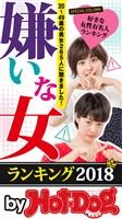 by Hot-Dog PRESS 嫌いな女ランキング2018 2018年6/29号