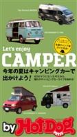 by Hot-Dog PRESS enjoy CAMPER 今年の夏はキャンピングカーで出かけよう! 2018年7/13号