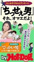 by Hot-Dog PRESS 「ちっせぇ男」それ、オマエだよ! 2018年8/3号