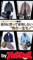 "by Hot-Dog PRESS 絶対に買って後悔しない""男の一生モノ"" 2018年11/9号"