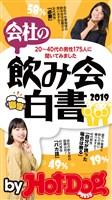 by Hot-Dog PRESS 会社の飲み会白書2019 2019年3/15号