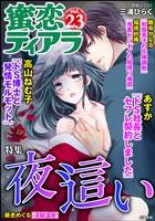 蜜恋ティアラ 夜這い Vol.23