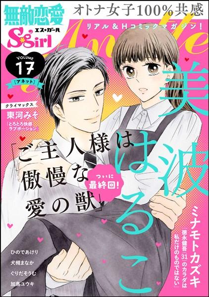 無敵恋愛S*girl Anette Vol.17