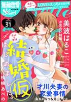 無敵恋愛S*girl Anette 新婚ごっこ。 Vol.31