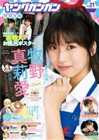 デジタル版ヤングガンガン 2018 No.21