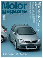 Motor Magazine Archives No.632