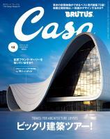 Casa BRUTUS 2015年 12月号
