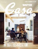 Casa BRUTUS 2016年 2月号