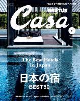 Casa BRUTUS 2016年 5月号