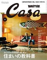 Casa BRUTUS 2016年 11月号