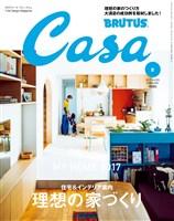 Casa BRUTUS 2017年 2月号
