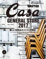 Casa BRUTUS 2017年 3月号