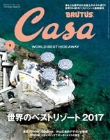 Casa BRUTUS 2017年 5月号