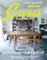 Casa BRUTUS 2017年 6月号 [リノベーション・スタイルブック]