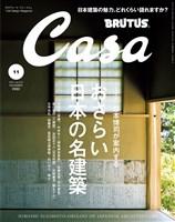 Casa BRUTUS 2017年 11月号