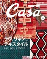 Casa BRUTUS 2017年 12月号
