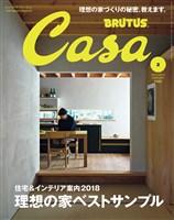 Casa BRUTUS 2018年 2月号