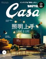Casa BRUTUS 2018年 3月号