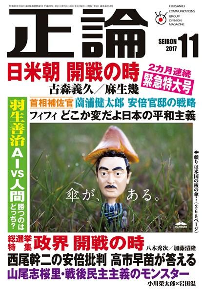 月刊正論 2017年11月号